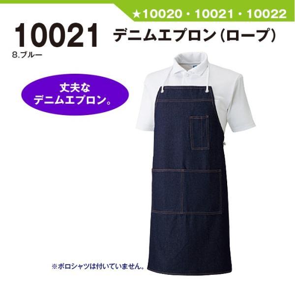 デニムエプロン ロープ 作業服 桑和 10021 業務用 男女兼用 デニム sowa おしゃれ かわいい