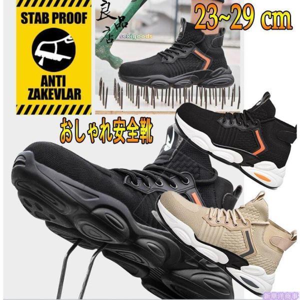 安全靴おしゃれメンズレディース女性用踏み抜き防止滑りにくい通気軽い作業用品スニーカー女性サイズ対応軽量つま先保護作業靴
