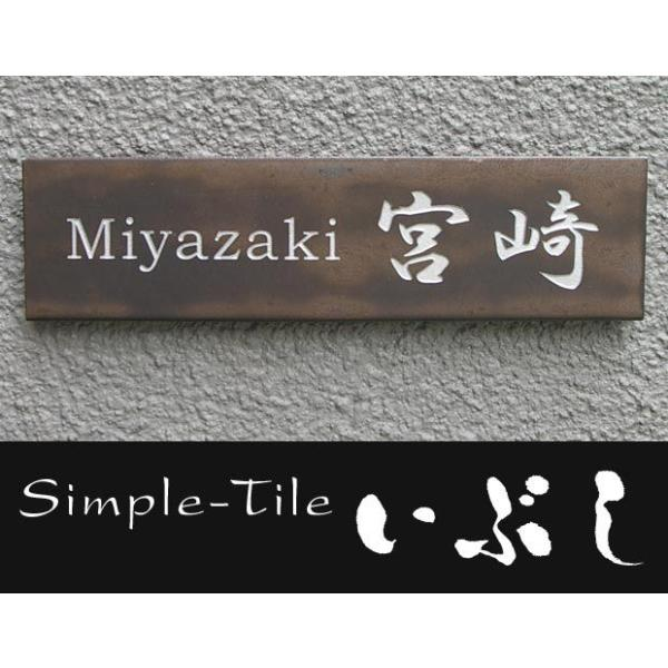 表札 タイル いぶし|yes-takumi