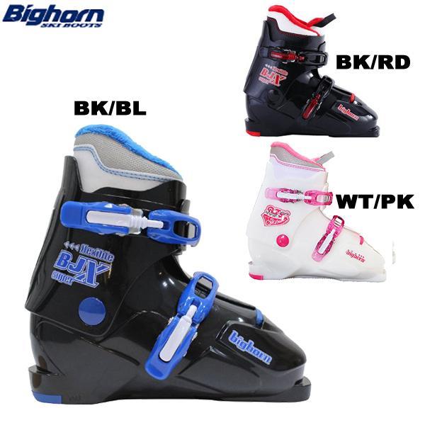 bighorn/ビッグホーンジュニア/スキーブーツBJ-X/あすつく対応_北海道/ yf-ing