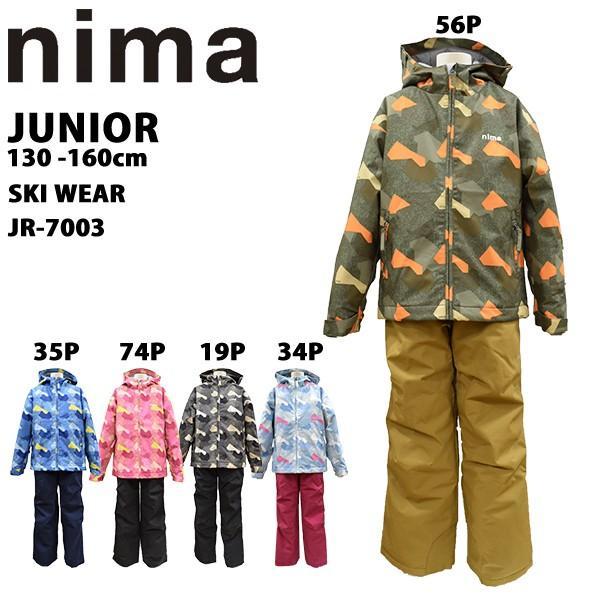 SALE セール nima ニーマ ジュニアスキーウェア上下 スノーボードウエア JR-7003 あすつく対応_北海道  男の子 女の子 ボーイズ ガールズ 上下セット 雪遊び|yf-ing