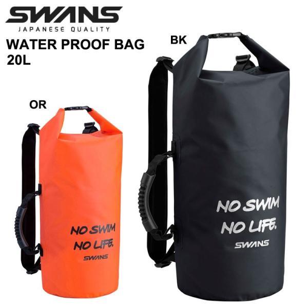 スワンズ swans ウォータープルーフバック water proof bag 20L 防水バッグ スイミングバッグ SA-131