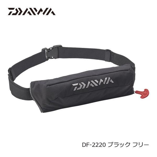 ダイワDF-2220コンパクトライフジャケット(ウエストタイプ自動・手動膨脹式)フリーブラック/救命胴衣救命具