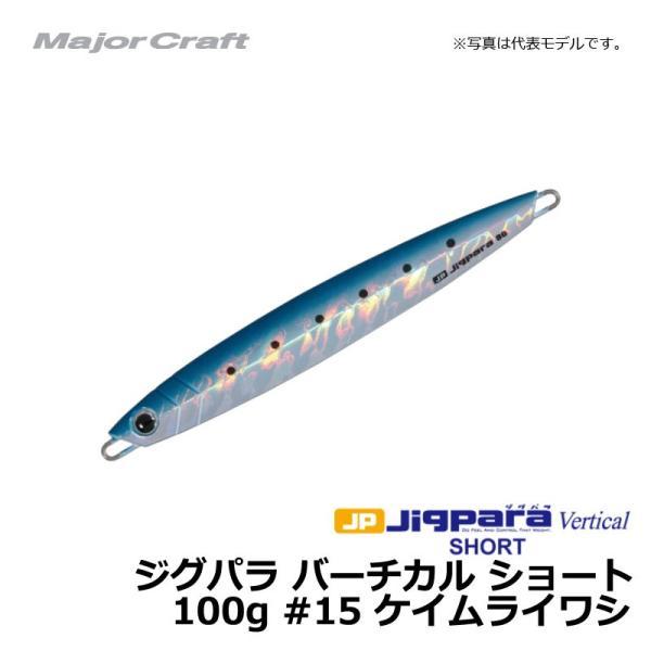 メジャークラフト ジグパラバーチカル ショート 100g #15 ケイムライワシ 100g