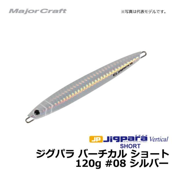 メジャークラフト ジグパラバーチカル ショート 120g #08 シルバー 120g