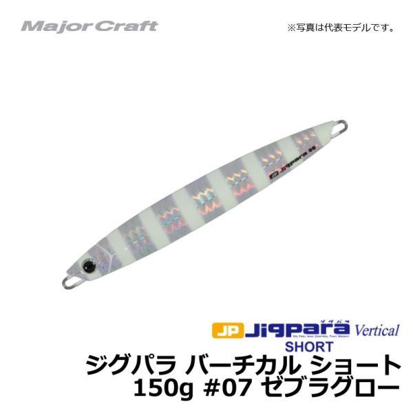 メジャークラフト ジグパラバーチカル ショート 150g #07 ゼブラグロー 150g