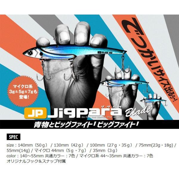 メジャークラフト ジグパラブレード100 27g #15 ケイムライワシ 100mm 27g