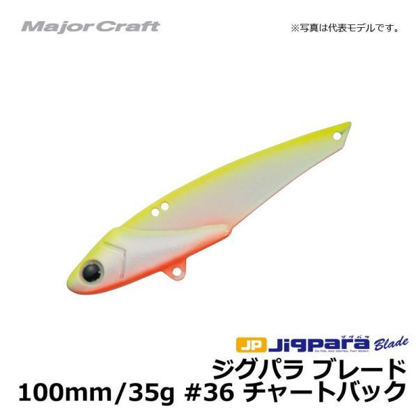 メジャークラフト ジグパラブレード100 35g #36 チャートバック 100mm 35g