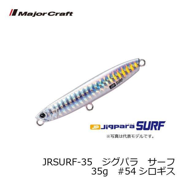 メジャークラフト ジグパラ サーフ 35g #54 シロギス / 釣り サーフ フラットフィッシュ