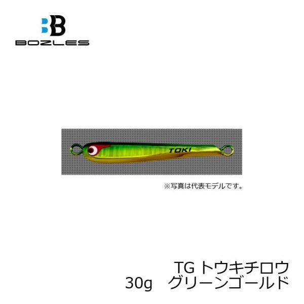 ボーズレス TGトウキチロウ 30g グリーンゴールド / メタルジグ タングステン