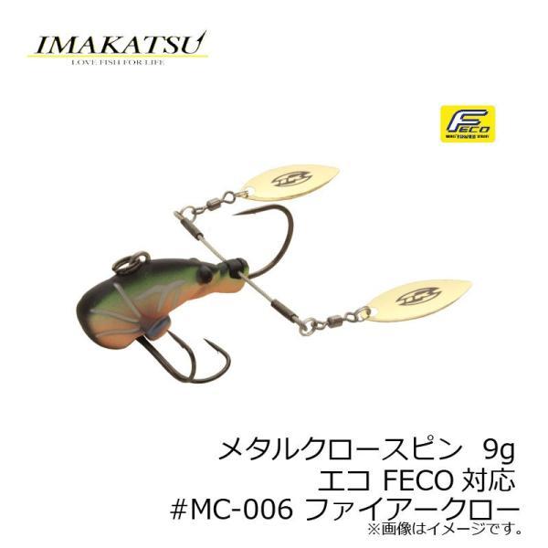 イマカツ メタルクロースピン 9g #MC-006 ファイアークロー 9g