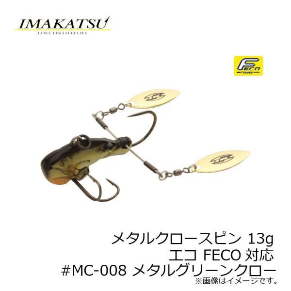 イマカツ メタルクロースピン 13g エコ FECO対応 #MC-008 メタルグリーンクロー