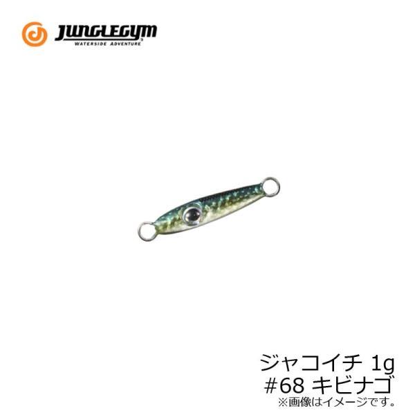 ジャングルジム J260 ジャコイチ 1g #68 キビナゴ /ソルトルアー ジグ アジ アジング メバル メバリング