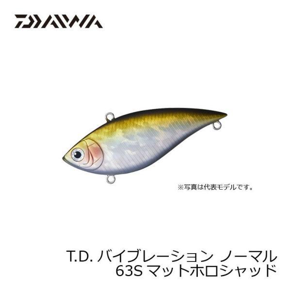 ダイワ TDバイブレーション 63S マットホロシャッド / バスプラグ バイブレーション TDバイブ