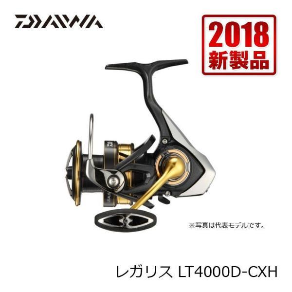 ダイワ レガリス LT4000D-CXH (ダイワ スピニングリール)