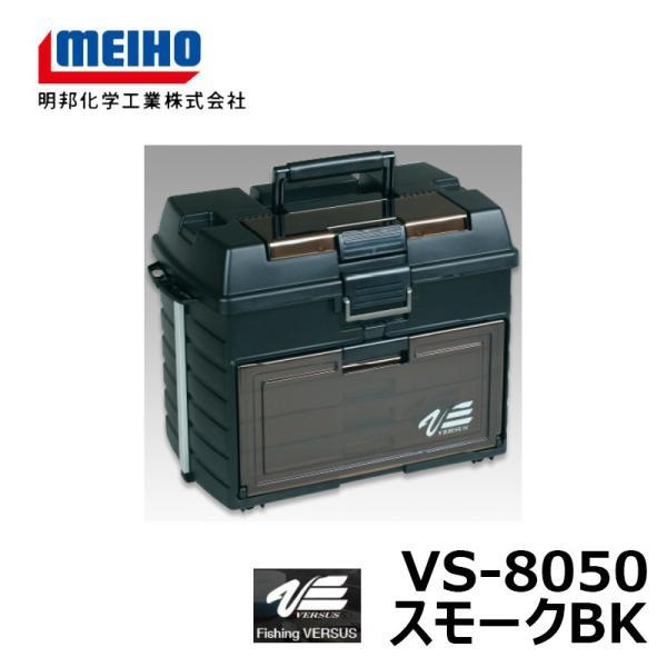明邦 バーサス VS-8050 スモークBK