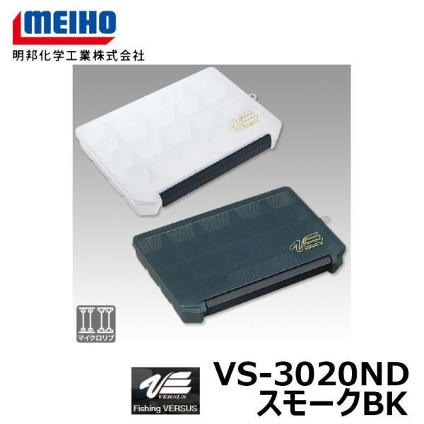 明邦 バーサス VS-3020ND スモークBK