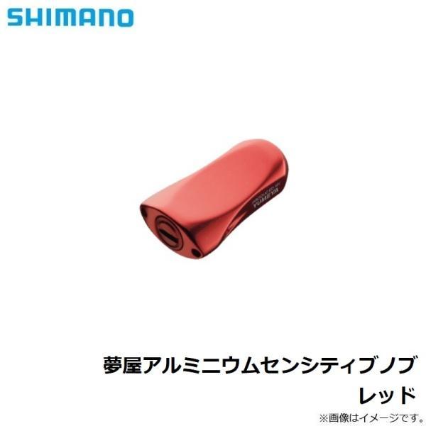 シマノ 夢屋アルミニウム センシティブ ノブ レッド