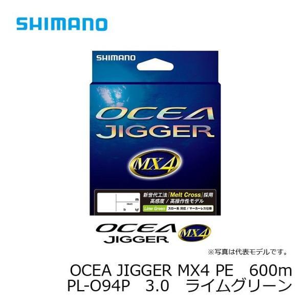 シマノ OCEA JIGGER MX4 PE(オシアジガー MX4 PE) PL-O94P ライムグリーン 3.0号 600m / PEライン スロージギング
