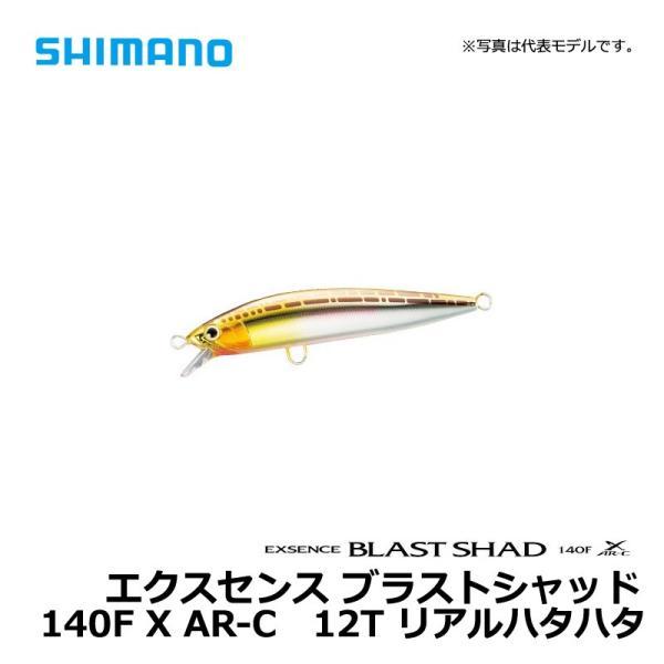 シマノ XM-114R エクスセンス ブラストシャッド 140F X AR-C 12T リアルハタハタ / シーバス ミノー EXSENCE