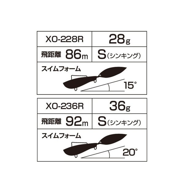 シマノ XO-236R エクスセンス サルベージブレード 36g 11T コンスタンギーゴ / シーバス ルアー スピンテールジグ