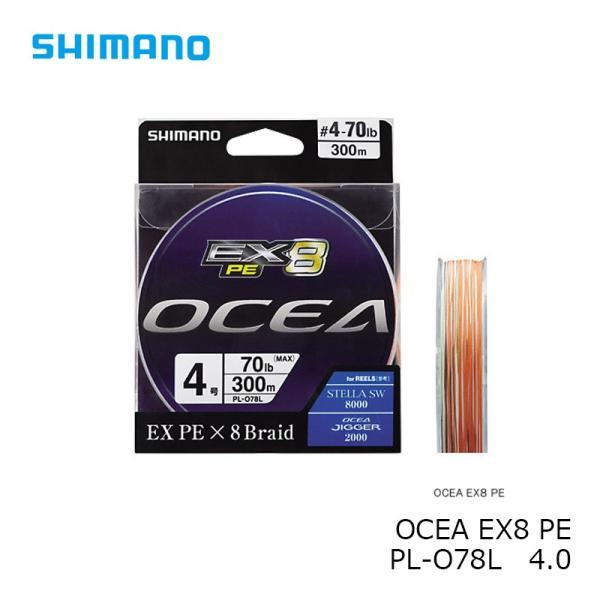 シマノ OCEA EX8 PE  300m 4.0