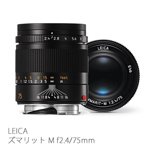 LEICA(ライカ) ズマリットM  f2.4/75mm ブラック (11682)