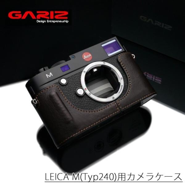 〔在庫限り〕GARIZ(ゲリズ) ライカ M(Typ240)用本革カメラケース ブラウン (BL-LCMBR) 《送料当社負担》『在庫処分セール』