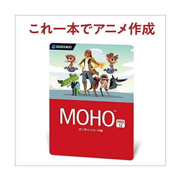 Moho Pro 12(最新/フル機能版) | アニメーション作成ソフト | GIFアニメから劇場アニメ作成まで対応 | オンラインコード版 | Wi|yggdrasilltec|02