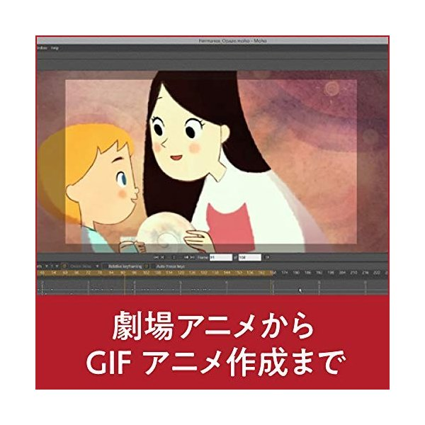 Moho Pro 12(最新/フル機能版) | アニメーション作成ソフト | GIFアニメから劇場アニメ作成まで対応 | オンラインコード版 | Wi|yggdrasilltec|04
