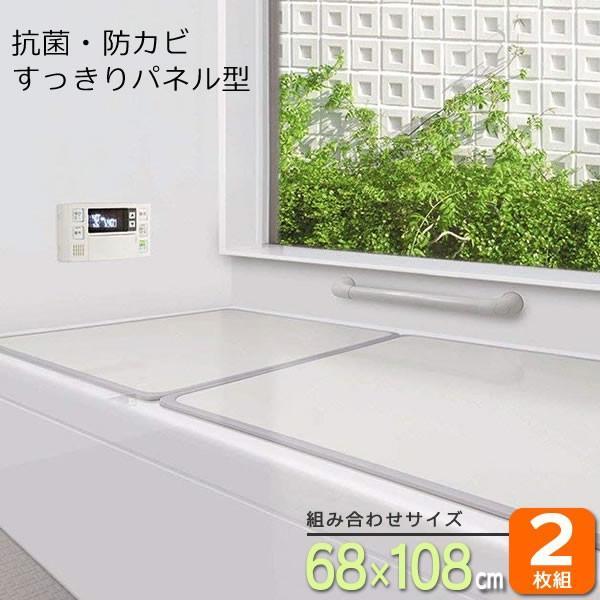 風呂フタ 組合せ風呂ふた アイボリー 2枚組 M-11   風呂蓋 パネル型 抗菌 防カビ