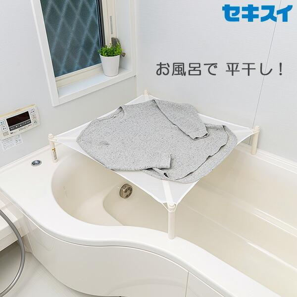 積水樹脂 平干しネット セーター干しネット ホワイト SW-1   平干し台 洗濯物干し セーター ニット