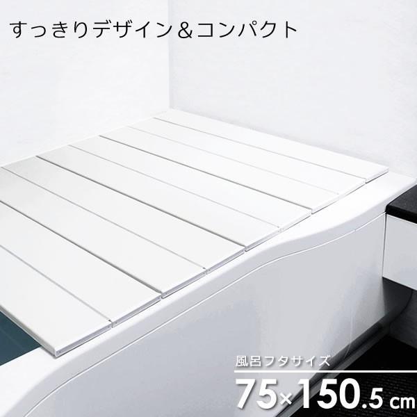 風呂フタ コンパクト風呂ふた ネクスト アイボリー L-15 | 風呂蓋 薄型 折りたたみ 滑り止め加工