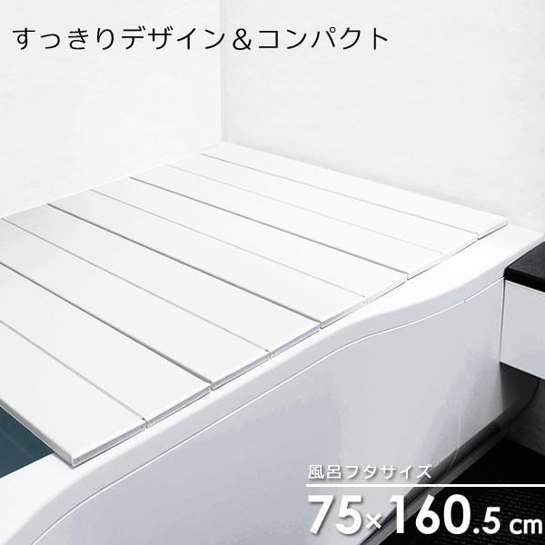 風呂フタ コンパクト風呂ふた ネクスト アイボリー L-16 | 風呂蓋 薄型 折りたたみ 滑り止め加工