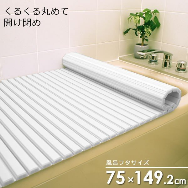 風呂フタ シャッター風呂ふた ホワイト L15   シャッター式 風呂蓋 日本製