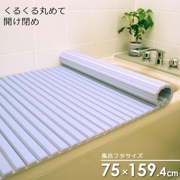 風呂フタ シャッター風呂ふた ブルー L16   シャッター式 風呂蓋 日本製