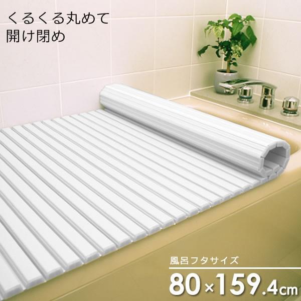 風呂フタ シャッター風呂ふた ホワイト W16 | シャッター式 風呂蓋 日本製