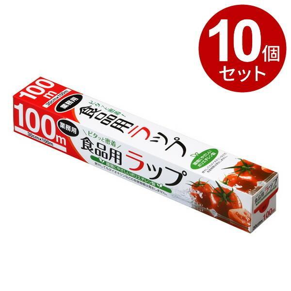 キッチンラップ 食品業務用ラップ 30cm×100m (お買い得10個セット)|yh-beans