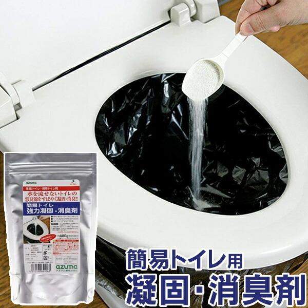 簡易トイレ 強力 凝固剤 消臭剤 400 CH888|yh-beans