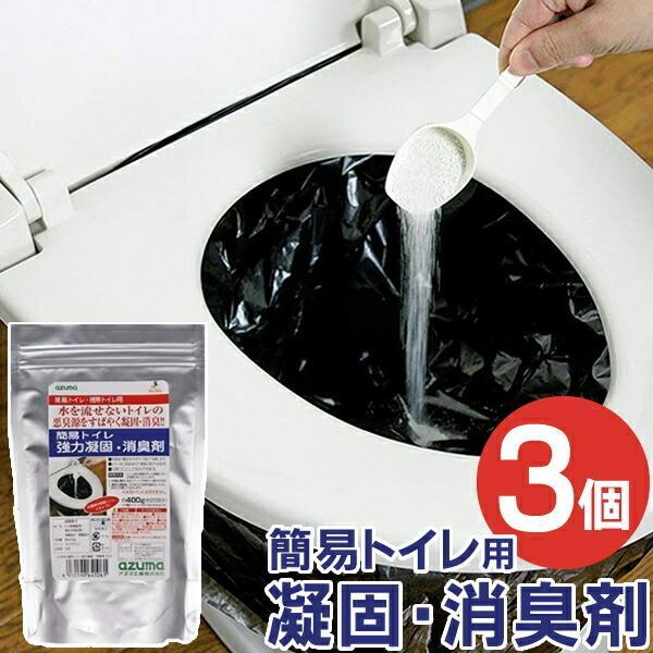簡易トイレ 強力 凝固剤 消臭剤 400 CH888(お買い得3個セット) yh-beans