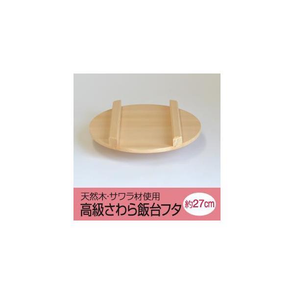 高級さわら飯台フタ 27cm ( 寿司桶 蓋 )|yh-beans