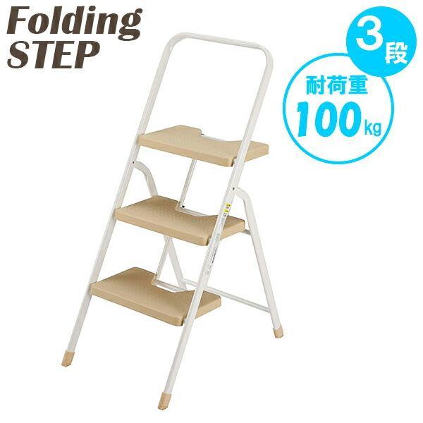 踏み台 フォールディングステップ 3段 ベージュ | 脚立 折りたたみ ステップ