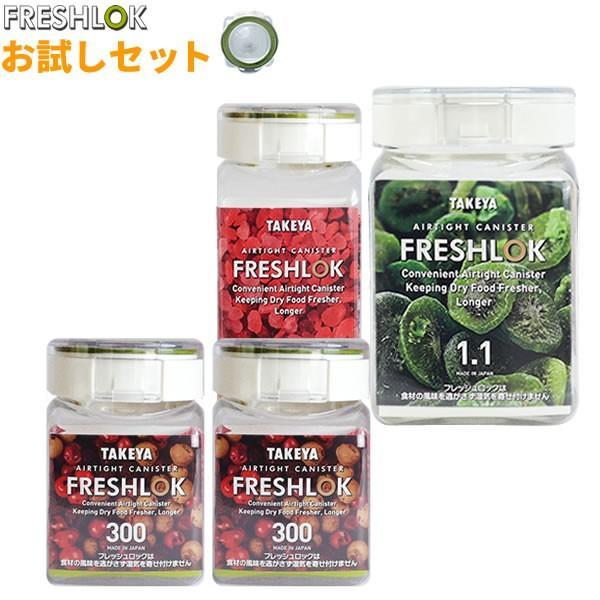 プラスチック 保存容器 フレッシュロック お試し4個セット ( 密閉 調味料入れ タケヤ )|yh-beans