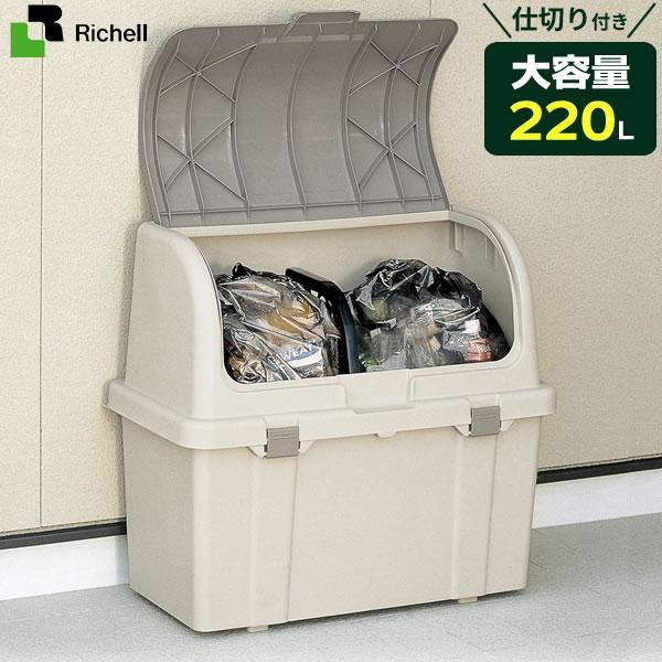 ゴミ箱 屋外 大容量 リッチェル 分別ストッカー ベージュ W220C ( 屋外用ゴミ箱 ベランダ ストッカー ごみ箱 )|yh-beans