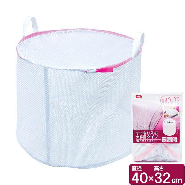 マイランドリー 大物寝具用ネット 40×32cm 86024 | 洗濯ネット ランドリー ネット 寝具用 大型 乾燥機対応 筒形 からみにくい