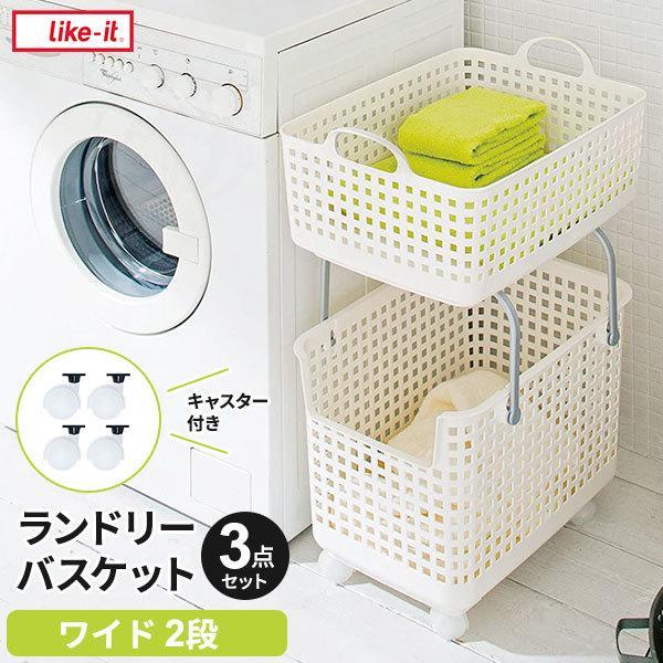 Like-it スカンジナビアスタイル ランドリーバスケット 2段+キャスター付き 3点セット ホワイト | ワゴン 洗濯かご 洗濯カゴ スリム
