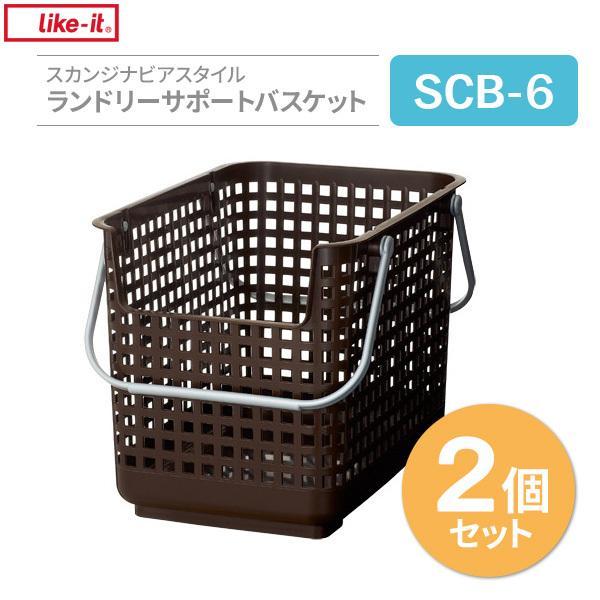 バスケット スカンジナビアスタイル ランドリーサポートバスケット ブラウン 2個セット SCB-6 | 収納かご 洗濯かご 重ねる