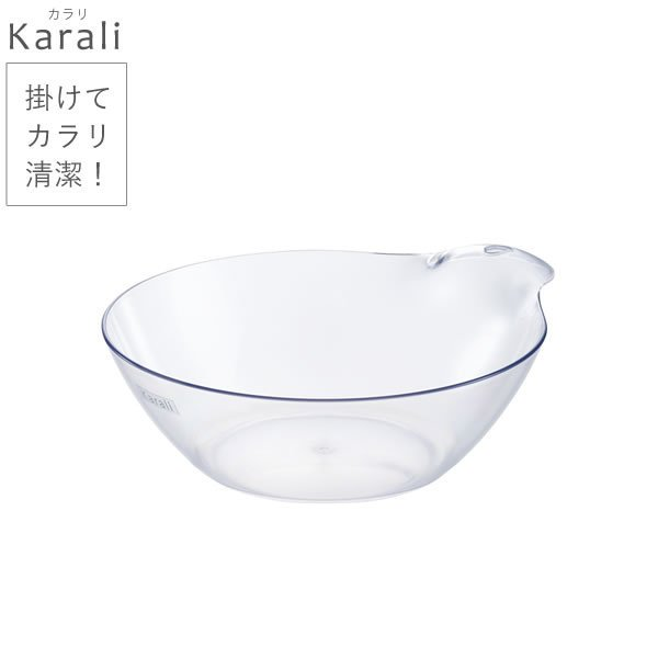 リッチェル 洗面器 カラリ 湯おけ HG ナチュラル   風呂桶 おしゃれ 湯おけ 湯桶 透明 風呂 おけ ウォッシュボール 壁 掛け 乾きやすい