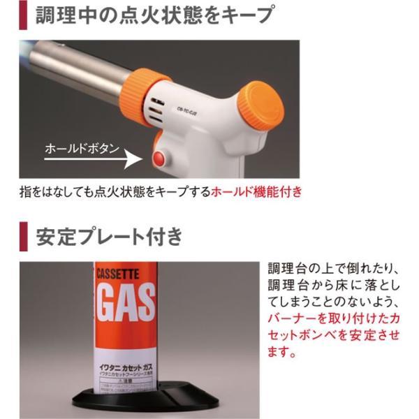 岩谷 カセットガス クッキングバーナー CB-TC-CJ2 ( イワタニ 料理用バーナー ) yh-beans 05
