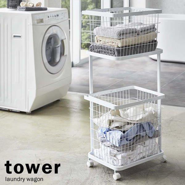 RoomClip商品情報 - ランドリーワゴン + ランドリーバスケット タワー ホワイト ( 洗濯かご 2段 ラック )